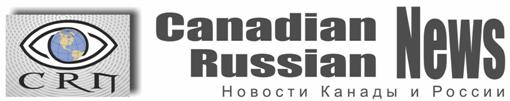Canadian Russian News